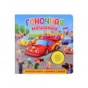 Звуковая книга для малышей. Гоночная машинка