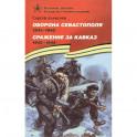 Оборона Севастополя. Сражение за Кавказ