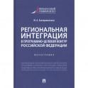 Региональная интеграция в програм-целев.контур РФ.