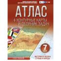 Атлас + контурные карты 7 класс. Материки и океаны. Страны и народы. ФГОС с Крымом