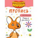 Оранжевая корова. Пропись с наклейками. Учимся рисовать