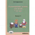 Развивающие задачи для детей 7-12 лет Выпыпуск 3