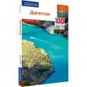 Дагестан (с картой)