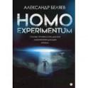 Homo experimentum. Голова профессора Доуэля. Лаборатория Дубльвэ. Ариэль