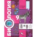 Биология. 9 класс. Учебник. ФГОС