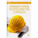Организационно-техническое обеспечение охраны труда в строительстве