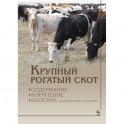 Крупный рогатый скот. Содержание, кормление, болезни. Диагностика и лечение. Учебник