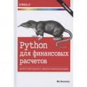Python для финансовых расчетов.Искусство работы с финансовыми данными