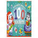 Новогодний альбом 100 наклеек Снеговик