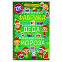 Активити- книга 250 наклеек «Фабрика Деда Мороза»