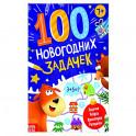 Книга «100 новогодних задачек»