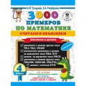 3000 примеров по математике. Считаем и объясняем. Умножение и деление. 4 класс
