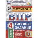 ВПР ФИОКО Математика 4кл. 25 вариантов. ТЗ