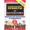 Математика. 3 класс. Тренировочные примеры. Задания для повторения и закрепления. ФГОС