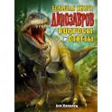Большая книга динозавров.Вопросы и ответы