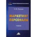 Маркетинг персонала: Учебник для бакалавров