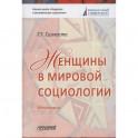 Женщины в мировой социологии: Монография