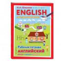ENGLISH для дошкольников. Рабочая тетрадь