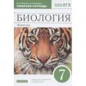 Биология. Животные 7 класс