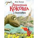 Дракончик Кокоша и динозавры