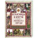 Пословицы и притчи русского народа