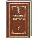 Православный молитвослов.