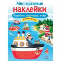 Корабли, пароходы, яхты. Дополни картинку