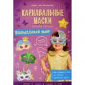 Карнавальные маски. Волшебный мир. 4 образа