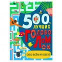 500 лучших головоломок обо всем на свете