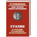 """Сталин:""""Я русский грузинского происхождения"""""""