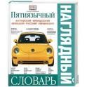 Пятиязычный наглядный словарь