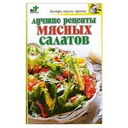 Лучшие рецепты салатов мясные с с рецептом