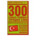 300 самых главных турецких слов