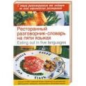 Ресторанный разговорник - словарь на пяти языках