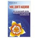 Медитации на каждый день. Раскрытие внутрен них способностей