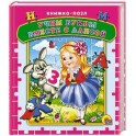 Учим буквы вместе с Алисой