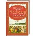 10000 лучших пословиц и поговорок на все случаи жизни
