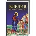 Библия в кратких рассказах для детей