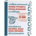 Современный испанско-русский и русско-испанский словарь 52 000 слов и сочетаний