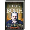 Теория войн. Теоретическая история