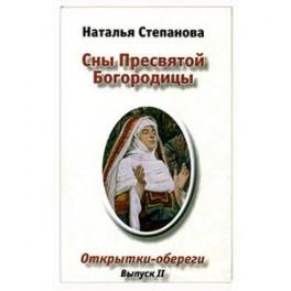 Степанова открытки обереги сны пресвятой богородицы