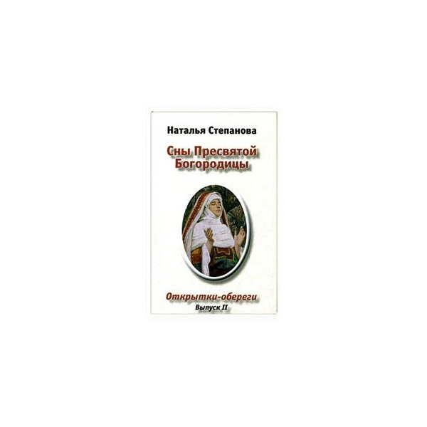 Открытки сон пресвятой богородицы, картинки управления персоналом