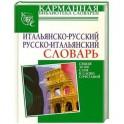 Итальянско-русский  русско-итальянский словарь. Свыше 30 000 слов и словосочетаний