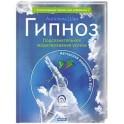 Гипноз. Подсознательное моделирование успеха + DVD-ROM