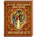 Детский православный молитвослов. Закон божий для детей