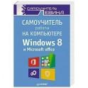 Самоучитель работы на компьютере. Windows 8 и Microsoft Office
