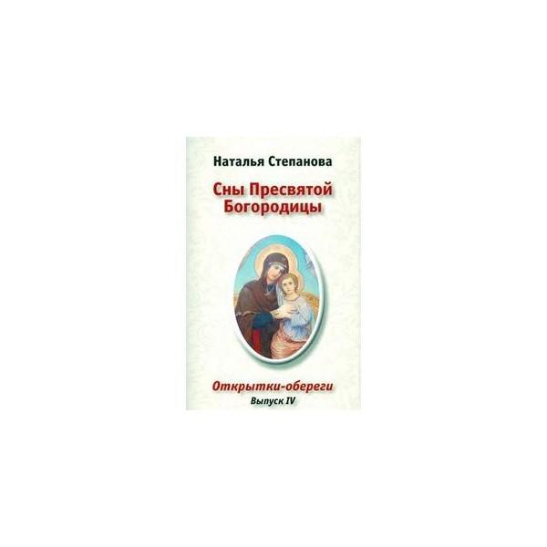 «сны» пресвятой богородицы – золотая молитва.