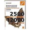 Испанско-русский русско-испанский иллюстрированный словарь