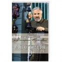 Австрия: путеводитель + DVD