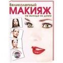 Великолепный макияж не выходя из дома + DVD